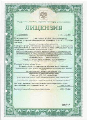 Лицензия № (54)-7743-СОУ на осуществление деятельности по сбору, транспортированию