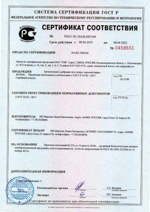 Сертификат соответствия на органическое удобрение торговой марки BioSide